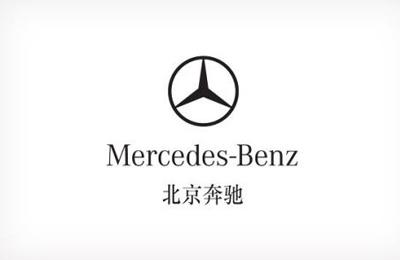 汽车制造-北京奔驰