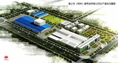 雅士利(郑州)营养品有限公司
